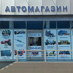 Автомагазины Иловлы