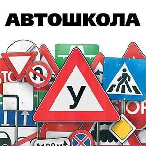 Автошколы Иловлы