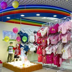Детские магазины Иловлы