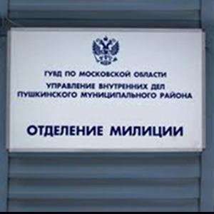Отделения полиции Иловлы