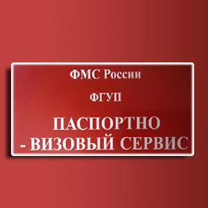 Паспортно-визовые службы Иловлы