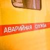 Аварийные службы в Иловле