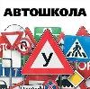 Автошколы в Иловле
