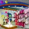 Детские магазины в Иловле