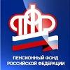 Пенсионные фонды в Иловле
