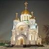 Религиозные учреждения в Иловле