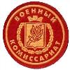 Военкоматы, комиссариаты в Иловле