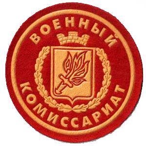 Военкоматы, комиссариаты Иловлы